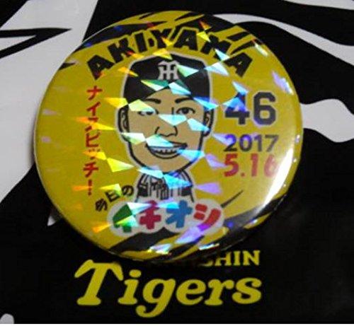 阪神タイガース2017年5/16 秋山 選手46 ナイスピッチ! イチオシ缶バッチ 甲子園球場