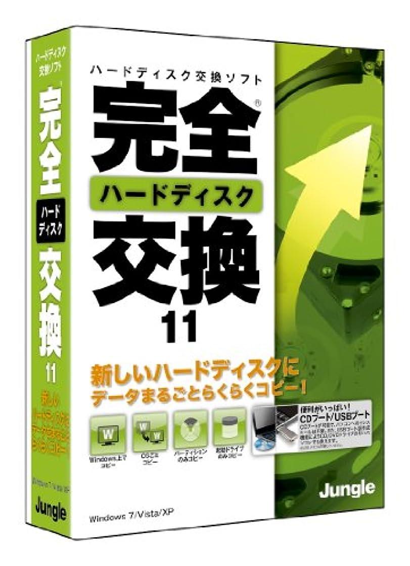 起訴する用量耐久完全ハードディスク交換11