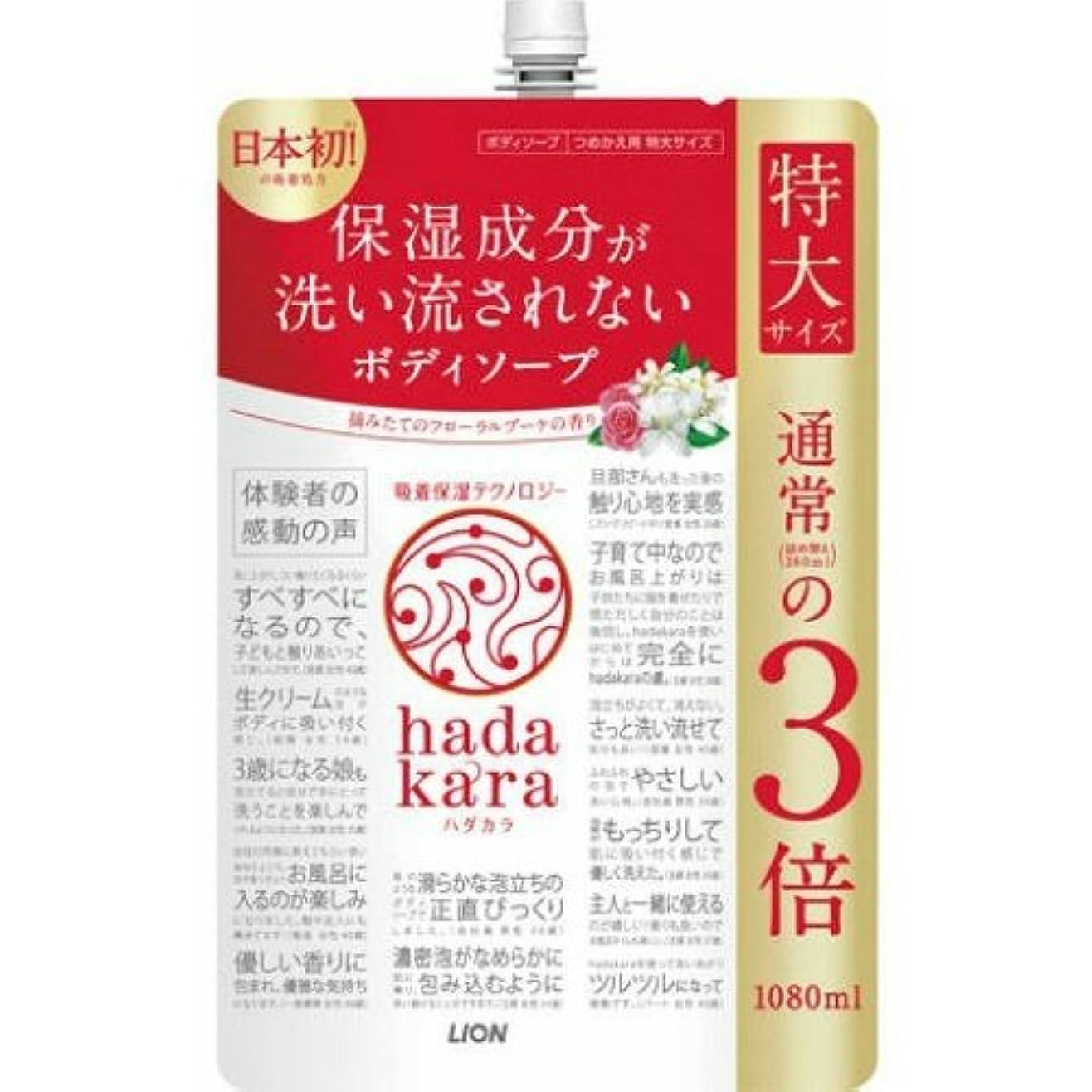 すり減るかもめ吸収するLION ライオン hadakara ハダカラ ボディソープ フローラルブーケの香り つめかえ用 特大サイズ 1080ml ×3点セット(4903301260875)
