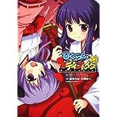 ひぐらしデイブレイクPortable (角川コミックス・エース 248-1)