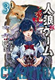 人狼ゲーム クレイジーフォックス 3 (バンブーコミックス)