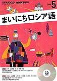 NHK CD ラジオ まいにちロシア語 2015年5月号 (NHK CD)