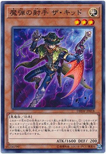 遊戯王/第10期/DBSW-JP018 魔弾の射手 ザ・キッド