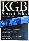 KGB シークレット・ファイルズ スペース・ドッグス~実験・宇宙犬~/青い血の秘密~...[DVD]