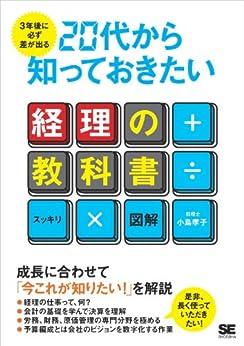 [小島孝子]の3年後に必ず差が出る 20代から知っておきたい経理の教科書