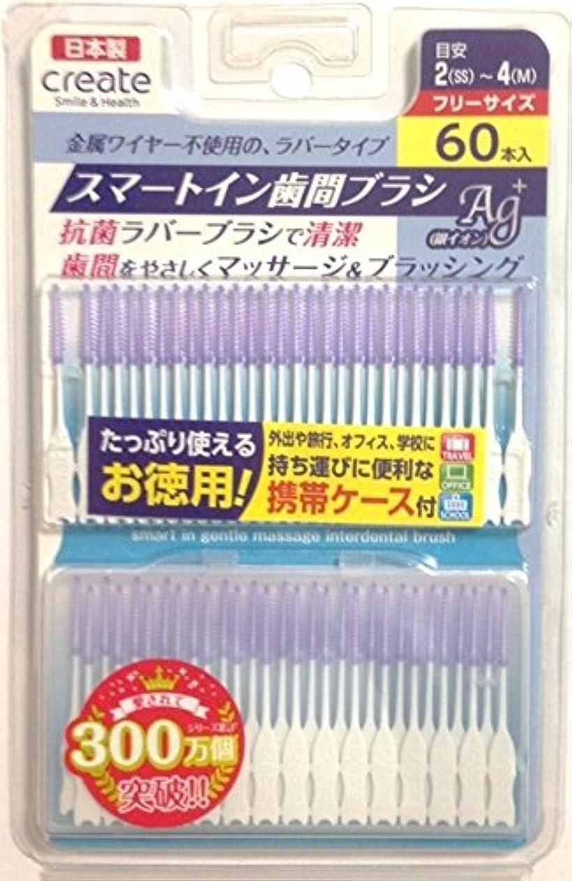 マンモス機構違反クリエイト スマートイン歯間ブラシ 2(SS)-4(M) 金属ワイヤー不使用?ラバータイプ お徳用 60本