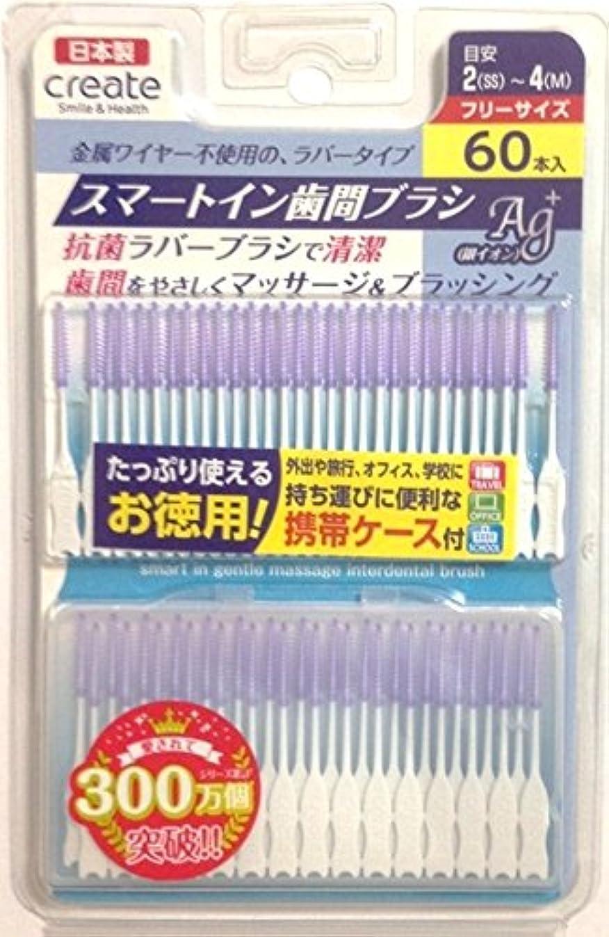 関税略奪スクリーチクリエイト スマートイン歯間ブラシ 2(SS)-4(M) 金属ワイヤー不使用?ラバータイプ お徳用 60本