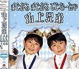 まじかる まじかる てじなーにゃ(初回盤)(DVD付)