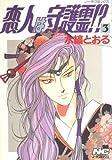 恋人は守護霊!? 3 (ノーラコミックス)