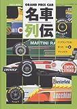 GRAND PRIX CAR名車列伝 vol.6 F1グランプリを彩ったマシンたち (SAN-EI MOOK)