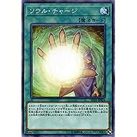 遊戯王/ソウル・チャージ(ノーマル)/サイバース・リンク