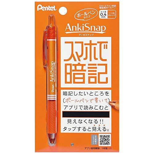 ぺんてる スマートフォン対応暗記用ボールペン 暗記スナップ ボールペン SMS4-F