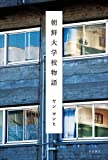 朝鮮大学校物語 (角川学芸出版単行本)