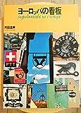 ヨーロッパの看板 (1979年)