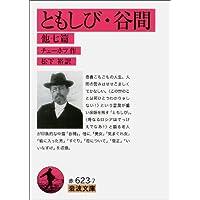 ともしび・谷間 他7篇 (岩波文庫)