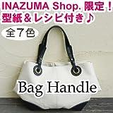【INAZUMA】 手作りバッグ用バッグハンドル原寸大型紙レシピ付き!YAK-471#870焦茶