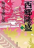新装版 西郷隆盛 三 (角川文庫)