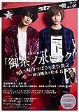 Star Creators! PLUS stamp! act_07 (カドカワエンタメムック)