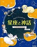 3 秋の星座をめぐる (まんが☆プラネタリウム 星座と神話)