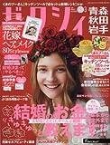 ゼクシィ青森秋田岩手 2018年 3月号