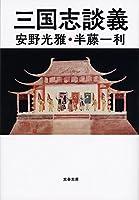三国志談義 (文春文庫)