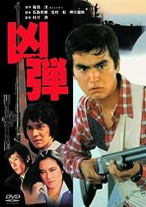 凶弾 [DVD]