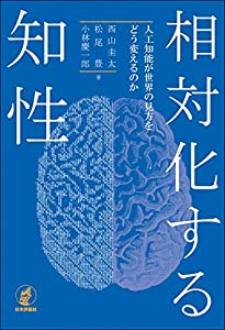 相対化する知性---人工知能が世界の見方をどう変えるのか