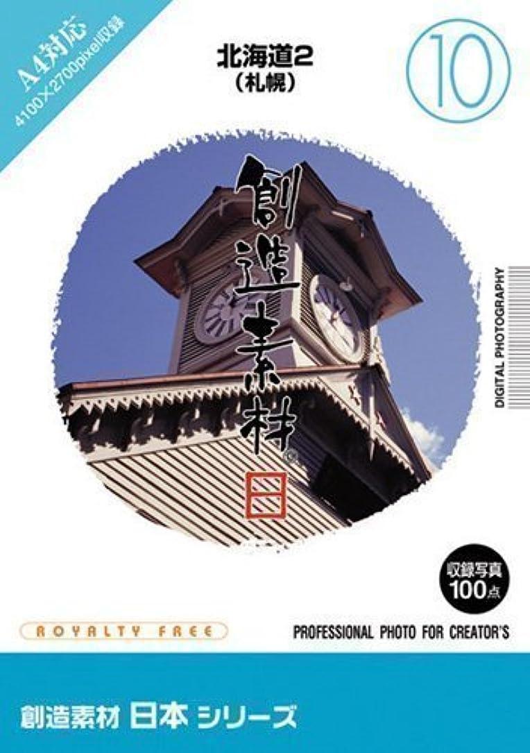ネット首尾一貫した公然と創造素材 日本(10)北海道2(札幌)