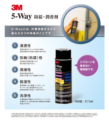 3M 多用途 ノンシリコン 防錆 潤滑剤 スプレータイプ 5WAY 673ml