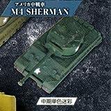 ホビーガチャ 陸上模型 戦車コレクション壱 [4.アメリカ中戦車 M4 SHERMAN (中期単色迷彩)](単品)