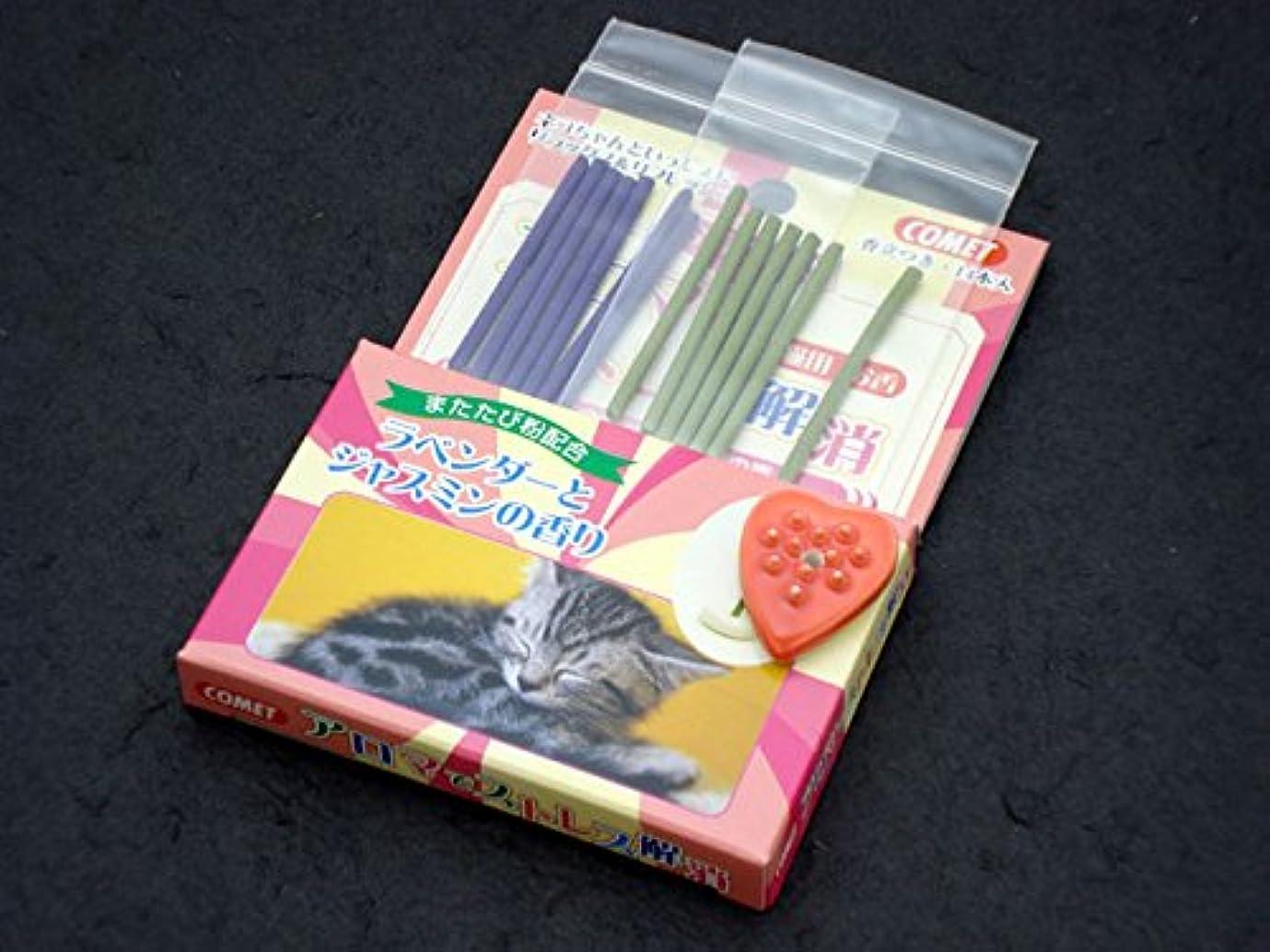 肘いいねレクリエーション【お香】猫用お香 アロマでストレス解消 【スティック】 ペット用