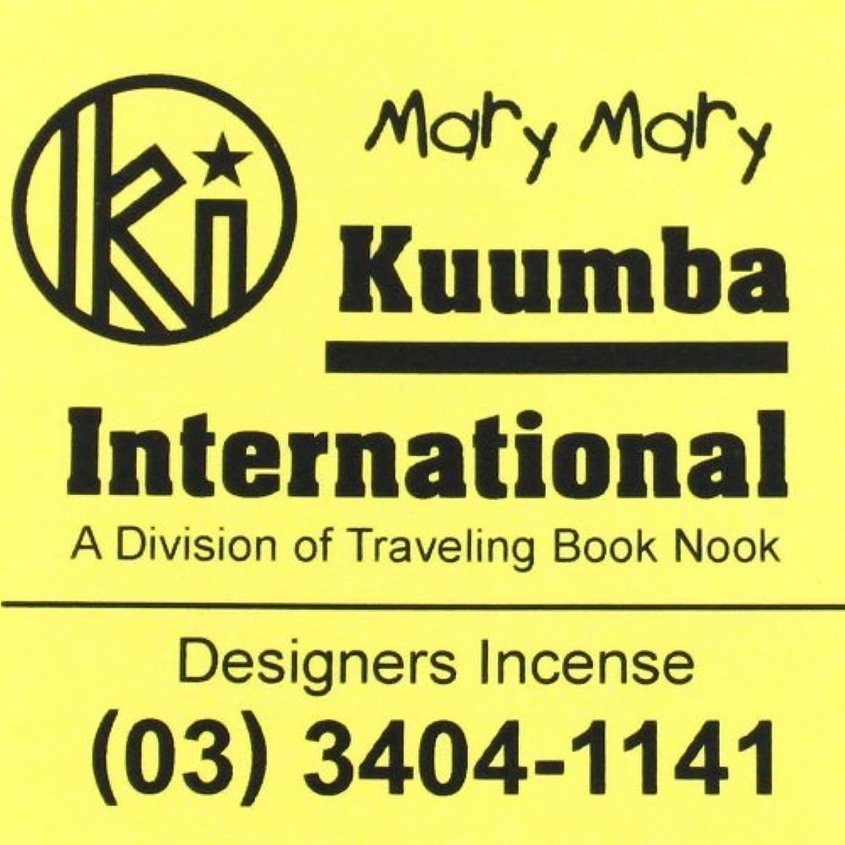 受け入れ建築家階層(クンバ) KUUMBA『incense』(Mary Mary) (Regular size)