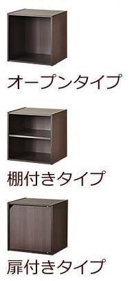 ワイエムワールド 多機能カラーボックス CUBE BOX キューブボックス オープンタイプ 色: ブラウン 00-cubebox