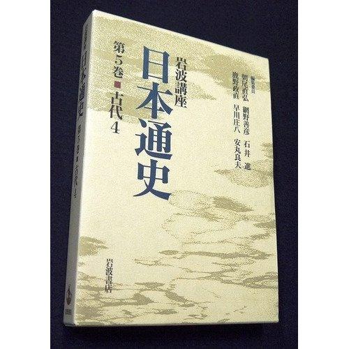 岩波講座 日本通史〈第5巻〉古代4の詳細を見る
