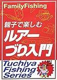 親子で楽しむルアーづり入門 (Tuchiya Fishing Series)