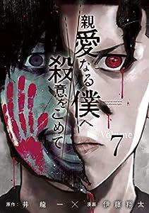 親愛なる僕へ殺意をこめて(7) (ヤングマガジンコミックス)