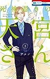 死神憑きの天宮さん 3 (花とゆめコミックス)