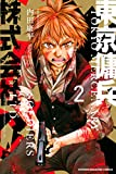 東京傭兵株式会社(2) (週刊少年マガジンコミックス)