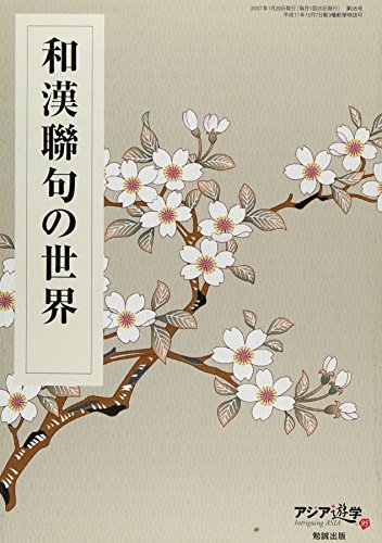 アジア遊学 95 特集:和漢聯句の世界