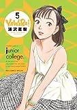 YAWARA! 完全版 5 (ビッグコミックススペシャル)