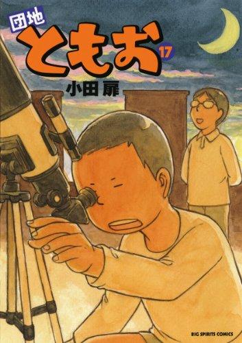 団地ともお(17) (ビッグコミックス)