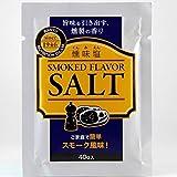 萬有栄養 燻味塩 40g 2個セット