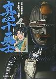 真田十勇士 4 (集英社文庫(コミック版))