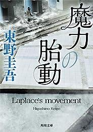 魔力の胎動 (角川文庫)