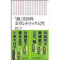 「超」実用的 文章レトリック入門 (朝日新書)