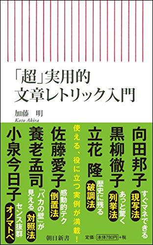 「超」実用的 文章レトリック入門 (朝日新書)の詳細を見る