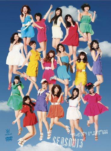 アイドリング! ! !  season13 [DVD]
