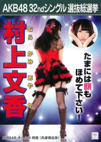 AKB48 公式生写真 32ndシングル 選抜総選挙 さよならクロール 劇場盤 【村上文香】