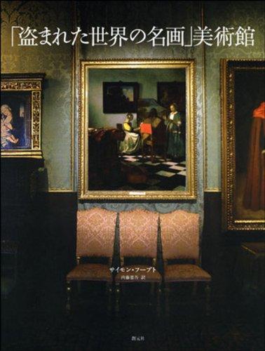 「盗まれた世界の名画」美術館の詳細を見る