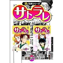 【極!合本シリーズ】 サトラレ1巻